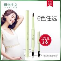 植物主义孕妇专用眉笔天然防水