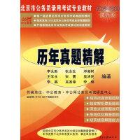 北京市公务员录用考试专业教材2008-2009:历年真题精解(最新版)