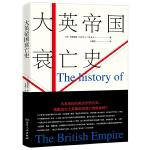 大英帝国衰亡史