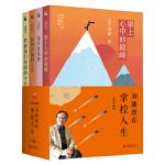 刘墉教你掌控人生(全四册)