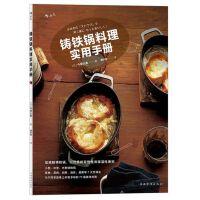 铸铁锅料理实用手册