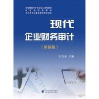 【二手旧书8成新】现代企业财务审计(第四版 王会金 9787509582350