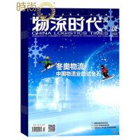 物流时代周刊2021年全年杂志订阅1年共12期7月起订