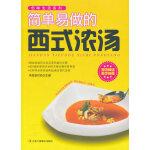 简单易做的西式浓汤