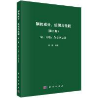 钢的成分、组织与性能 第一分册:合金钢基础