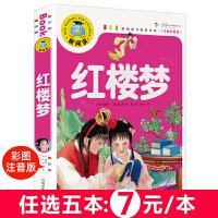 红楼梦(注音彩图版)小学生一二三年级课外阅读书籍科普读物少儿百科幽默搞笑睡前故事书