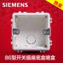 西门子开关插座暗盒底盒86型国标通用高阻燃单盒