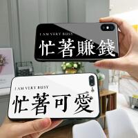 I AM VERY BUSY苹果7plus手机壳iphone7简约ins风8p玻璃6s全包硬壳X日韩新款Xs Max个