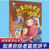 如果你给老鼠吃饼干 小月亮童书 精装版教育孩子要常怀感恩之心做诚实的好孩子3-4-5-6-7-8岁儿童教育绘本 亲子阅