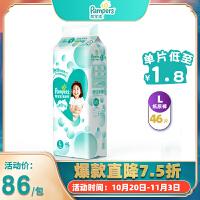 [当当自营]帮宝适 清新帮 纸尿裤大包装 大码L46片(适合9-14kg)尿不湿