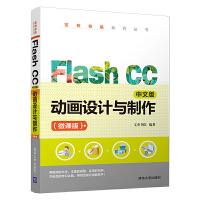 Flash CC中文版动画设计与制作(微课版)