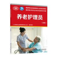 养老护理员(初级)――国家职业技能等级认定培训教材