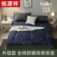 恒源祥全棉床垫软垫床褥褥子垫被1.5双人家用1.8m加厚垫子保护垫