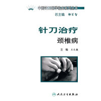 中国针刀医学临床系列丛书・针刀治疗颈椎病
