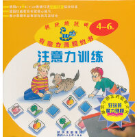 魔力薄膜幼儿智力开发系列丛书・注意力训练4-6岁