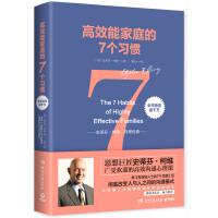 高效能家庭的7个习惯:史蒂芬.柯维广受欢迎的高效沟通心理课