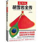 高阳版《胡雪岩全传》(讲透一代商圣胡雪岩的天才与宿命,经商必读,影响中国一代企业家的经典巨著。马云读