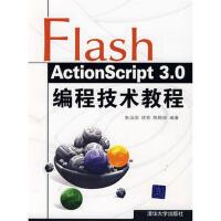 【二手旧书8成新】Flash Action Script 3 0编程技术教程 朱治国,缪亮,陈艳丽 978730216