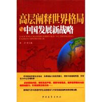 【二手旧书8成新】高层阐释世界格局与中国发展新战略 林汐 9787500698678
