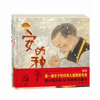 丰子恺原创图画书获奖作品珍藏版(安的种子、西西、青蛙与男孩)