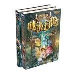 墨多多谜境冒险(4-5共2册) 隐匿的巫女面具(上 下)