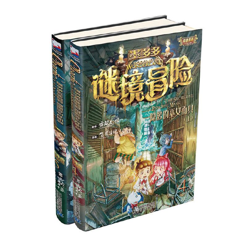 墨多多谜境冒险(4-5共2册) 隐匿的巫女面具(上 下) 谜境现已开启,DODO冒险队全部集结,和我们一起勇敢探索,迎接挑战!