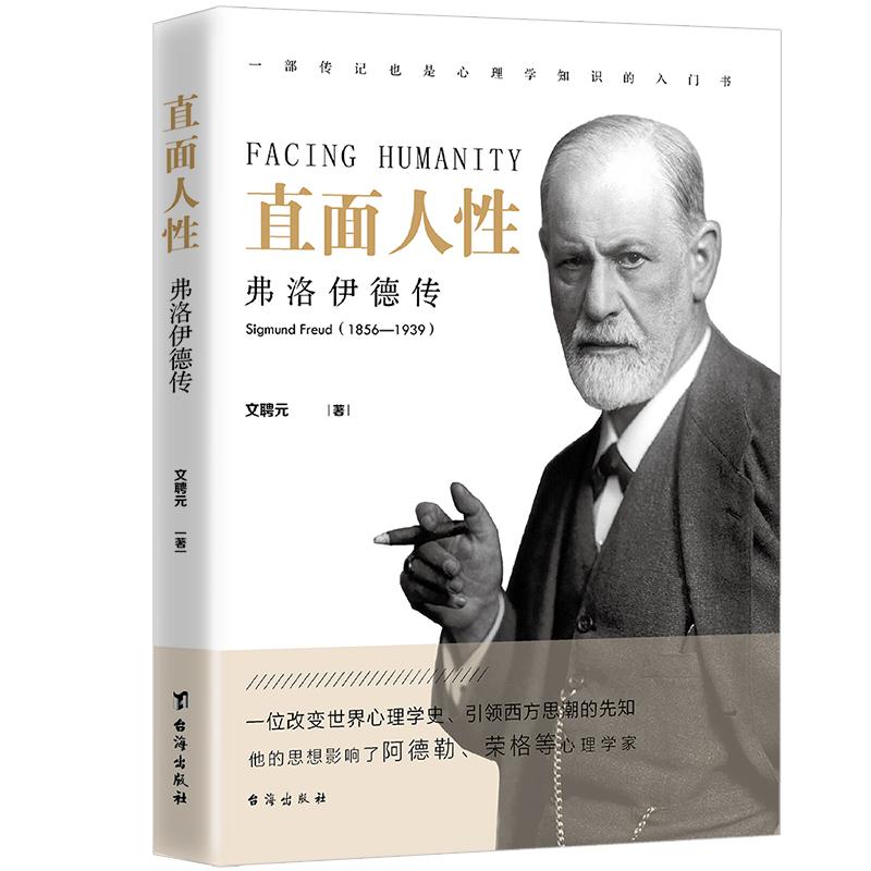 直面人性:弗洛伊德传(一部传记也是心理学知识的入门书) 一位改变世界心理学史、引领西方思潮的先知,他的思想影响了阿德勒、荣格等心理学家。加了大量有关弗洛伊德的生活照片,全方位多角度客观展示弗洛伊德的一生