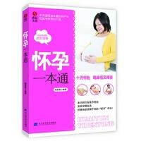 80后妈妈优育宝典:怀孕一本通(彩图版) 赖爱鸾著 9787538181005