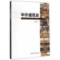 【二手旧书8成新】中外建筑史 李之吉 9787112177240