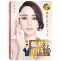 【二手旧书8成新】美肤拍档 李铭泽、苏全新著 9787538498677