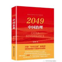 官方正版 2049中国治理