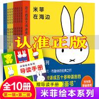 米菲绘本系列全套第一辑+第二辑米菲在海边米菲哭了米菲宝宝语言启蒙绘本图画书幼儿园早教故事书儿童0-2-3-6岁童话故事书