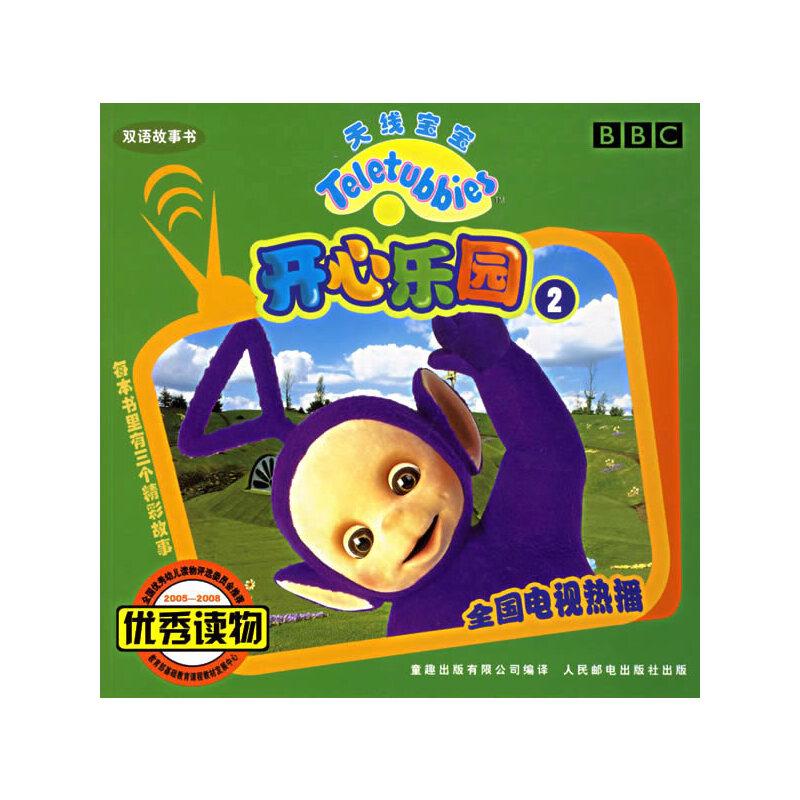 开心乐园2(双语故事书)——天线宝宝双语故事书