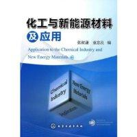 化工与新能源材料及应用