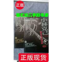 【二手旧书九成新】小林克己 摇滚吉他教室:世纪新版(初级篇+中级篇)2本合售附CD?