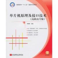 单片机原理及接口技术:高职高专版 李朝青著 9787512402577
