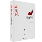周作人精选集《雨天的书》