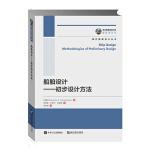 国之重器出版工程 船舶设计 初步设计方法