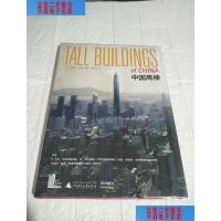 【二手旧书9成新】中国高楼 (书封页下角有点破损,品看图) /[比利时]乔治斯・宾?