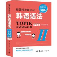 跟韩国老师学习韩语语法 : TOPIK必备语法词典Ⅱ.中高级(韩汉双语)