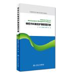 神经外科重症护理管理手册