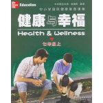 中小学国际健康教育课程 健康与幸福 七年级上