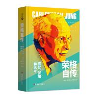 读经典-荣格自传(精装本 名家名译 足本,董冉 译)