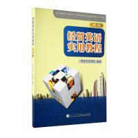 经贸英语实用教程(阅读)