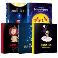 【精装】亲爱的小孩系列绘本全套5册 亲子共读图画书 3-6-8岁宝宝睡前故事 幼儿启蒙认知早教书籍儿童读物暖心童话自然科