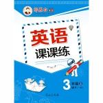 19秋邹慕白字帖 英语课课练-一起外研3年级(上)