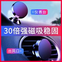 车载手机支架粘贴磁力吸盘式 全金属汽车用磁性磁铁磁吸支撑导航