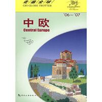 【二手旧书8成新】中欧/走遍全球 日本大宝石出版社,孟琳 9787503227509