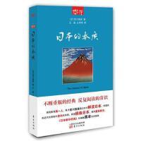 【二手旧书8成新】日本的本质 (日)宫川俊彦,王磊,王伟伟 9787506073608