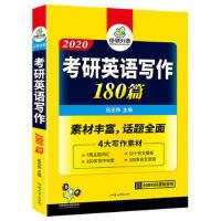 【二手旧书8成新】考研英语作文 2020考研英语一写作 华研外语 伍志伟 9787565813665
